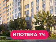 Жилой квартал SREDA - ипотека 7% в июне! Квартиры комфорт-класса